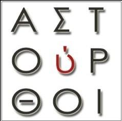 Το site των ΑΣΤΟΥΡΘΩΝ